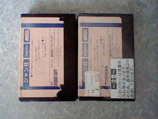 MSXカートリッジ